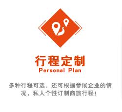 多种行程可选,还可根据参展企业的情况,私人个性订制商旅行程!